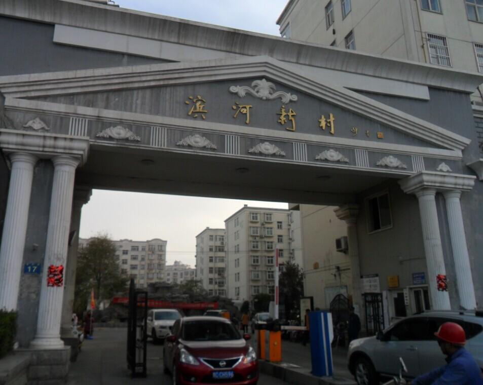 滨河新村住宅
